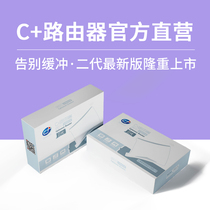 c+ Router cplusnet router Overseas Chinese router cplus second generation of the latest edition permanent use