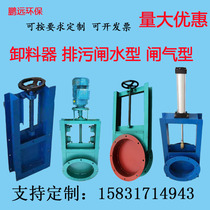 Plug-in valve gate sluice gate manual plug-in valve discharge electric plug-in valve stainless steel pneumatic plug-in valve discharge