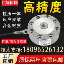 高精度轮辐式称重传感器重量重力测力拉压力压机电缸料斗秤料仓