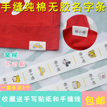 Cotton Name Stickers Kindergarten name Stickers hand seam not tie meat name strip non-embroidered baby sticker Name