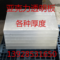 The lactation transparent advertising board lysophor thick plate matte milky white laser cutting 10mm20mm-100mm
