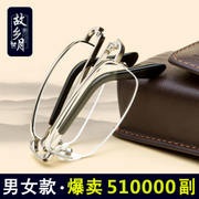 Hometown matchmaker glasses men and women fashion folding ultra light and comfortable simple and elegant portable resin presbyopic glasses