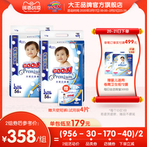 King Angel incremental ring affixed diaper unisex treasure universal L56 * 2 pack baby breathable diapers