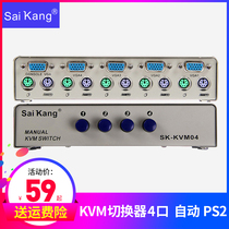 kvm switcher Keyboard mouse computer vga monitor sharer 2 mouth 4 mouth automatic PS2 interface