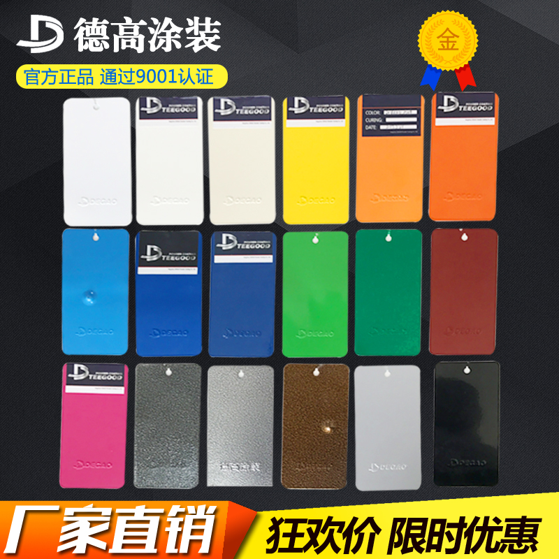 Thermoset powder coating high-a-level non-photostatic powder plastic powder spray indoor and outdoor environmental protection fire powder