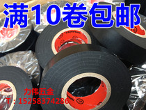 Electrical tape Tape PVC Electrical insulation Tape Large roll 20 meters black 16mm width one volume price