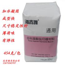 Alginate Printing Mould Dental Dentistry Oral printing mould Beijing Hegiya Mould Material Dental Powder