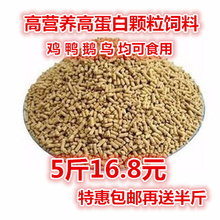 Chicken feed pellets Chicken open feed Quail chicken goose poultry fine pellet high protein feed package