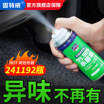 Goodway car deodorant disinfectant fungicide spray car air cleaner deodorizing air conditioning deodorization