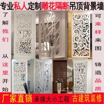 Living room hollow carved cut through the flower board background wall PVC simple European Chinese flower grid ceiling porch screen