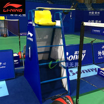 Li Ning LINING badminton referee chair tournament special folding competition level referee chair LC120 LC150
