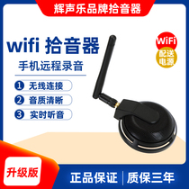WIFI network remote pickup black card recording wireless pickup high fidelity no noise real-time monitoring