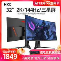 HKC 32 2K 144HZ surface screen display lift electric competition chicken game desktop GX329Q HD curvescreen Internet cafe computer screen LCD screen PS4 borderless wall hanging 27