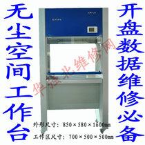 Professionnel recommandation: espace propre disque dur ouvert unique unique-face table de purification()