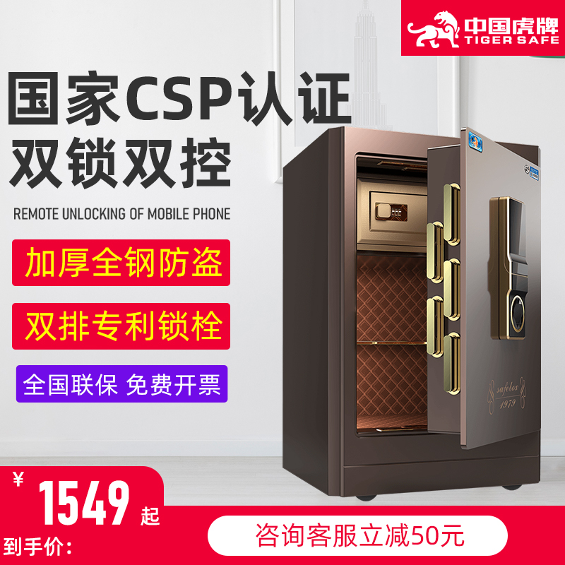 Tiger safe home small 58cm 1m high single double door fingerprint wifi3c certified large office all-steel home safe bedside into the wall