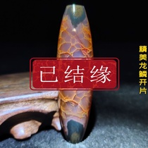 Nine-eye stone page巖 red jade myelin exquisite dragon scales open the beaded nine-eye page巖 fine natural beaded sky-eye