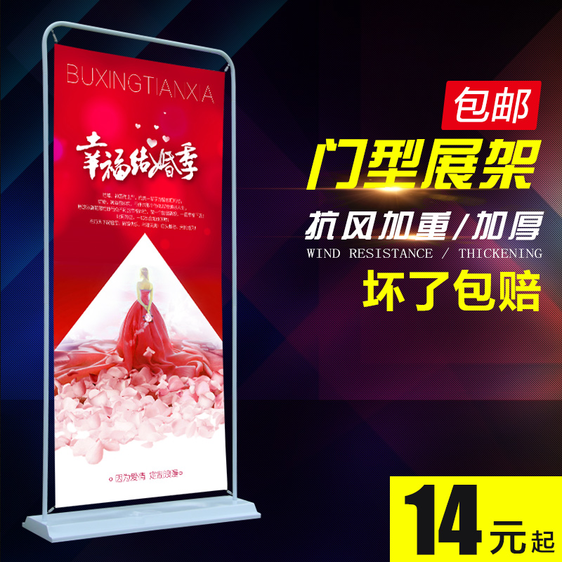 Door-shaped display stand 80x180 poster stand Irabao production recruitment display stand billboard vertical floor-to-ceiling