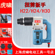 Tiger whistle torsion shear electric wrench H22 H24 H30 high strength bolt torque wrench M16-M30 twist shear Wrench