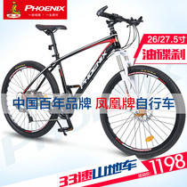 Phoenix 33-Speed hydraulic double disc brake bicycle mountain bike male and female adult 26 27.5 inch off-road variable bike