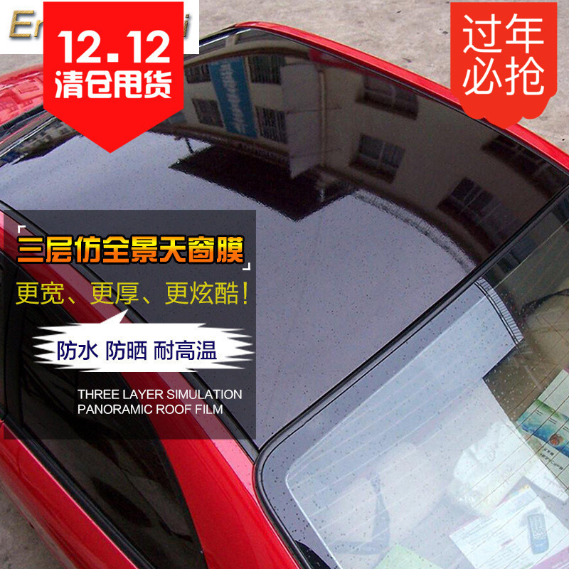 Car modified top film bright black three-layer imitation panoramic sunroof membrane Car roof three thick color-changing stickers
