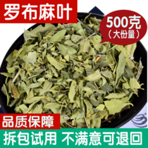 Xinjiang origine authentique apocynum feuille 500g apocynum feuille sauvage cramoisi pression thé en vrac non tongrentang