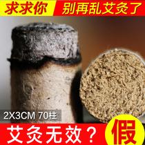 Zhongfu Hall aged Moxa AI size AI sunburn column Short AI column 艾炷 moxibustion column Moxa section of the Home wholesale pure Moxa column