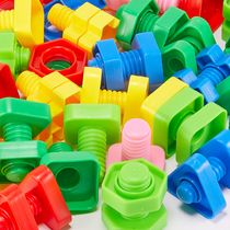 Baby screw screw toys building blocks 1-3 years old early education shape matching spell plug screw nut toys Toys puzzle