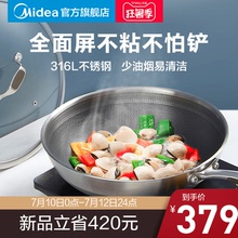Midea 316L stainless steel frying pan, pan, induction cooker, gas stove, general honeycomb non stick pot, non flower core household use