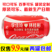 Coca-Cola custom can arbitrary text + two-dimensional code