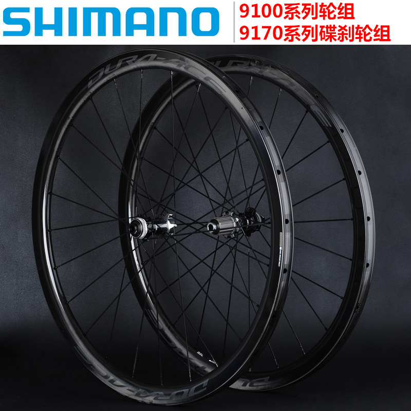 SHIMANO DA R9100 C24 C40 C60 tube tire open round group road bike R9170 disc brake