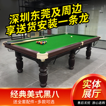 Billiards Table Household Standard adult American Billiards table commercial Chinese black Eight billiards ping-pong two-in-a dual-use