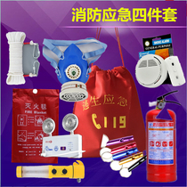 Fire four sets of rental room emergency bag escape first-aid kit fire five sets of inspection Hotel home
