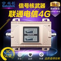 林创手机信号放大器移动联通电信三网合一4g增强地下室山区接收器