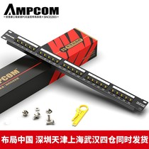 AMPCOM Ampcom telephone wiring rack 25 RJ45RJ11 voice module crystal head 4 core 2 core telephone line high-end telecommunications engineering grade gold-plated 1U rack module wiring rack