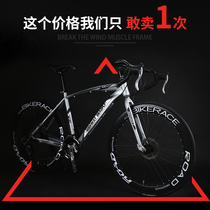 Road racing dead-speed bicycle solid tire bends muscle live flying bike double disc brake students male and female