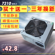 Shipping office desktop computer power supply 460W chassis power supply fan power desktop host