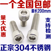 M4M5M6M8 Stainless steel 304 inner hexagon screws *8 10 12 16 20 25 30 40 50 60-150