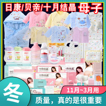 To be born package winter hospital full set of mother and child combination pregnant women admitted to hospital package mother and child monthly supplies full cotton