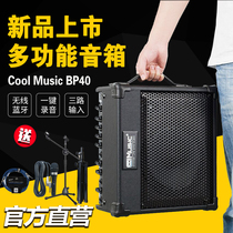 Coldplay BP40 multifunctional outdoor portable charging box Street singing singing acoustic ballad wooden Guitar speaker ringing