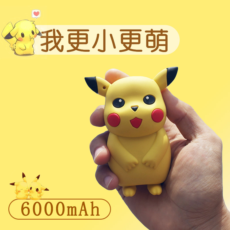 Charging treasure compact and portable can be on the plane cute Pikachu cartoon animation mobile power super cute mini female