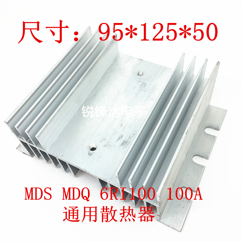 Bridge rectifier MDQ100A MDS100A 6RI100G with dedicated radiator from one to the next