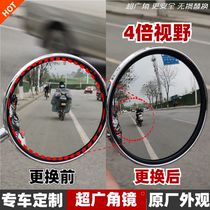 Django modified Sanyang fit 4 mirror Large field of view Holographic reversing mirror Rearview mirror Ultra wide-angle blind area full view