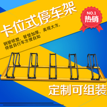 Card type parking rack card type frame electric vehicle parking rack Factory Direct sales luxury can assemble frame