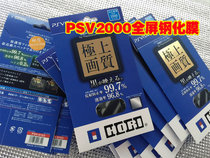 HORI PSV2000 tempered Glass Protective film PSV special film High hardness scratch scratch special selling accessories