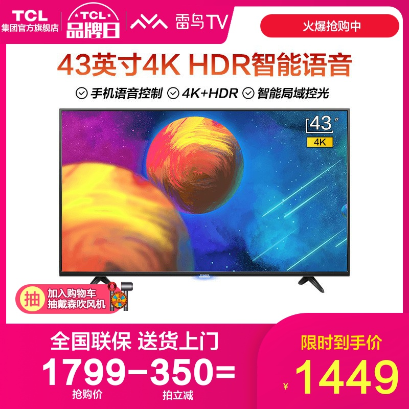 TCL Thunderbird 43S315C 43-inch HD Smart Network AI Voice WiFi LCD flat-screen TV