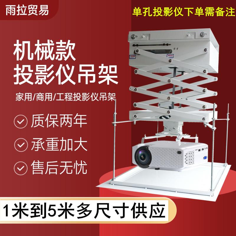 Тонкий проектор электрический вешалка 3 2 1 м 5 1 м пульт дистанционного управления подъемный кронштейн скрывает скрестив сдвига растяжения