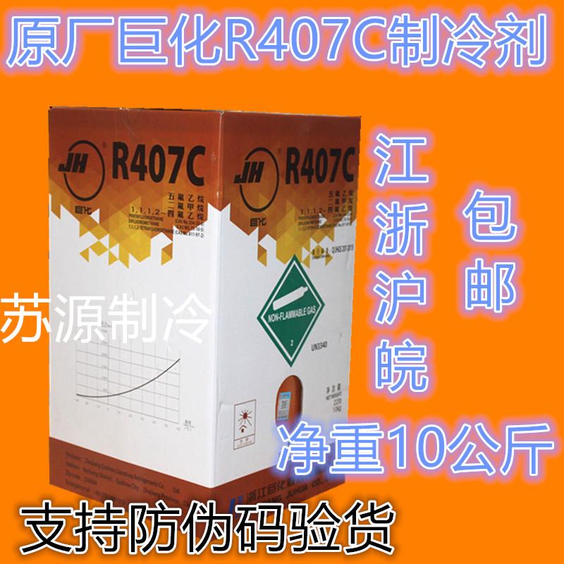 Juhua R407c refrigerant cold storage ice equipment refrigerant net weight 10KG Jiangsu Zhejiang and Shanghai