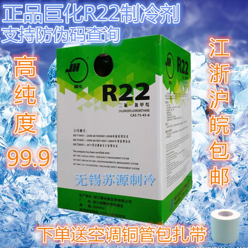 Juhua R22 air conditioning refrigerant 13.6KG air conditioning refrigerant 22.7KG Hui Ice 5 kg Jiangsu Zhejiang and Shanghai