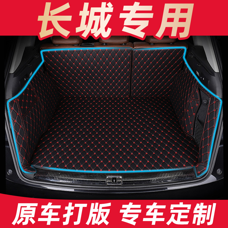 Suitable for the Great Wall C30 C50 M4 Fengjun 3 5 6 7 gun dazzling special tail box cushion car trunk pad