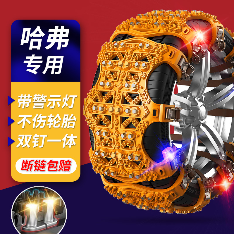 The automotive non-slip chain is suitable for the Haver F7 H2 H4 H5 M6 H6Coupe snow tire anti-slip artifact